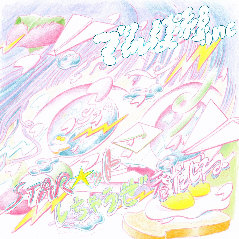 でんぱ組 新曲で畑亜貴×玉屋2060%タッグ 「STAR☆ットしちゃうぜ春だしね」