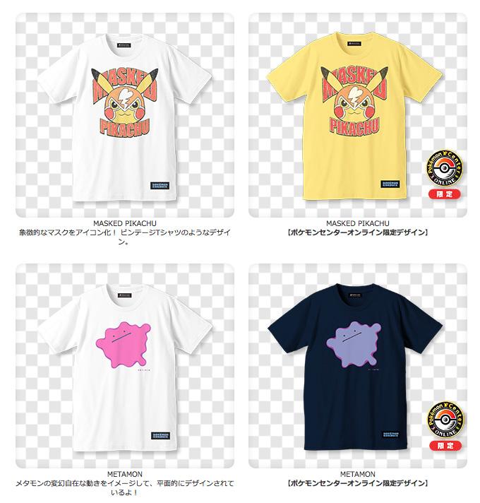 NC帝國のポケモンTシャツがマジかっけぇ! オンライン限定カラーも