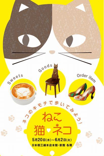 全館にゃんこグッズづくし!「ねこ・猫・ネコ」日本橋三越で開催