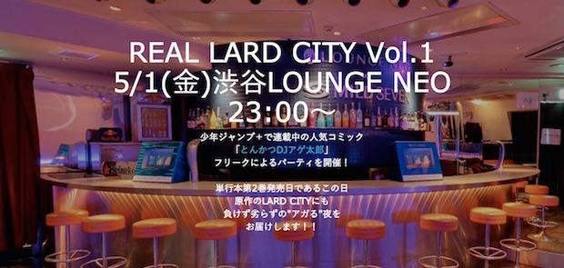 『とんかつDJアゲ太郎』好きがパーティ! 「REAL LARD CITY」でアゲアゲ