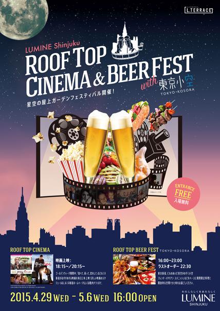 ROOFTOP CINEMA&BEER FEST with 東京小空