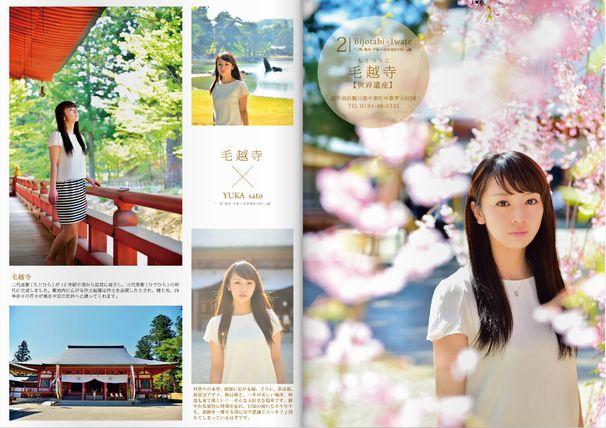 『美女旅×いわて 一関・奥州・平泉〜世界遺産の旅〜編』1
