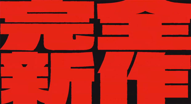 『キルラキル』第25話