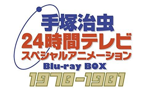 手塚治虫 24時間テレビ スペシャルアニメーション Blu-ray BOX 1978-1981 ロゴ