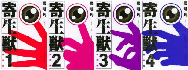 「寄生獣」新装版刊行!  海洋堂制作のミギーフィギュアがヤバい