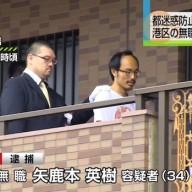 「仕込みiPhone」の森翔太、まさかの逮捕映像が話題に