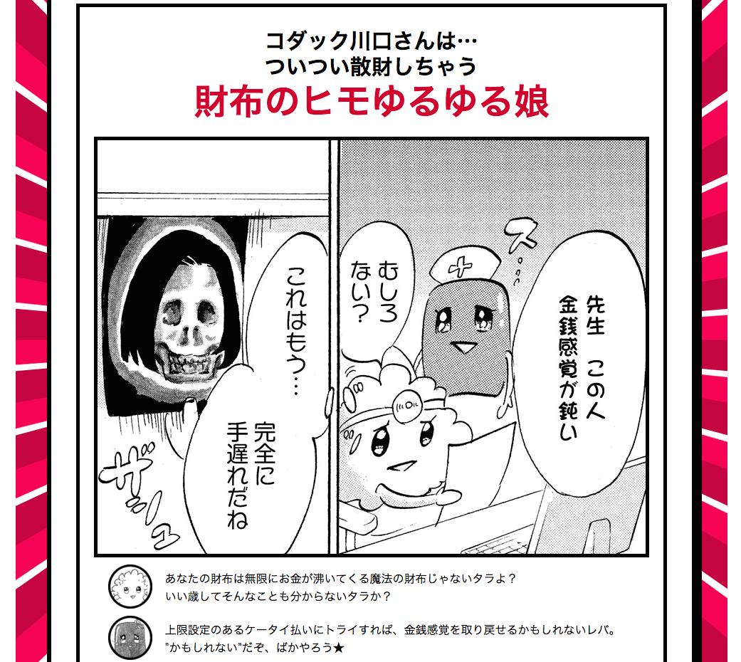 「東京タラレバ娘 presents 東京ケーバラ娘 あなたは何娘になる?◯◯娘診断!|ドコモのケータイ払い」のスクリーンショット
