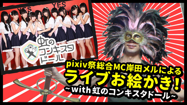 岸田メル、アイドルと六本木でライブペインティング!?