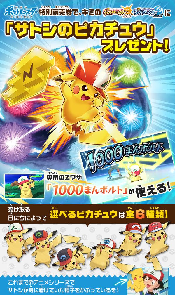 サトシのピカチュウ/画像は公式より(C)2017 Pokémon. (C)1995-2017 Nintendo/Creatures Inc./GAME FREAK inc.