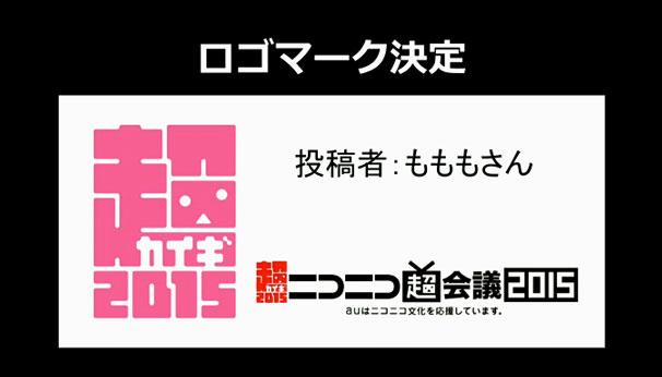 ニコニコ超会議2015ロゴ