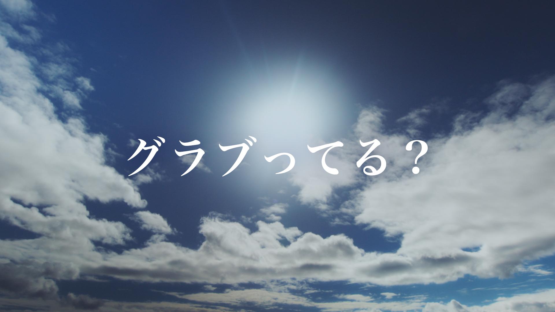 「グランブルーファンタジー」新CM「Go into the blue」篇 2
