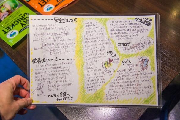 地球少年・篠原祐太のコオロギラーメン実食レポート21