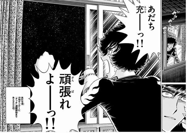 『アオイホノオ』/(C)島本和彦/小学館 ゲッサン