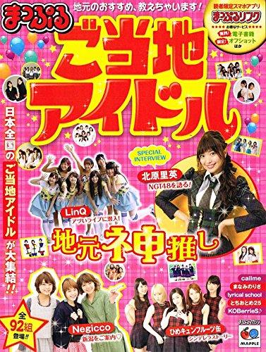 全国92グループを網羅  『まっぷる ご当地アイドル』でアイドル巡礼の旅へ!