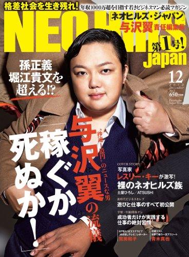 雑誌『ネオヒルズ・ジャパン』で表紙を飾る与沢翼さん