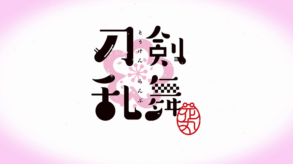『刀剣乱舞-花丸-』6