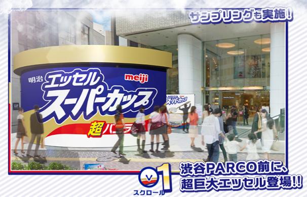 PARCO����Ķ���票�å��뤬�о졪�����������Web�����Ȥ���C��Meiji Co.,Ltd.