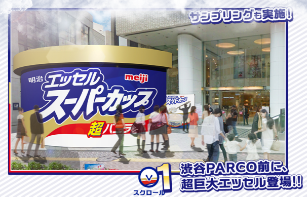 PARCO前に超巨大エッセルが登場!/画像は特設Webサイトより/(C)Meiji Co.,Ltd.