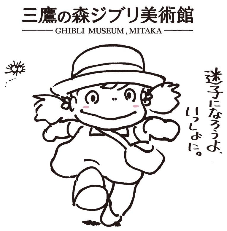 三鷹の森ジブリ美術館Webサイトスクリーンショット