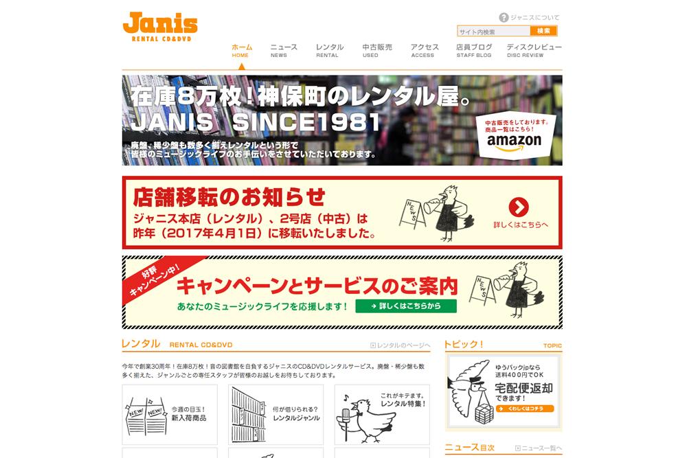 """十一月封闭在Jimbo-cho的CD商店""""Janis""""悲伤的声音继续留在一个历史悠久的租赁店的消息"""