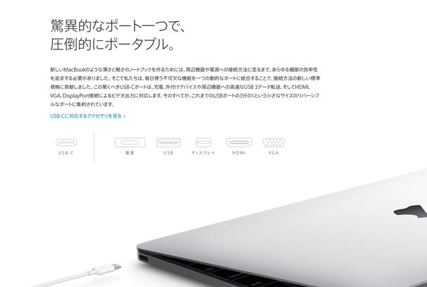 MacBookが搭載するUSB-C