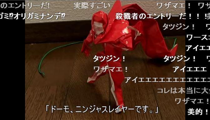 【折り紙】ニンジャスレイヤー折ってみた【オリガミ】