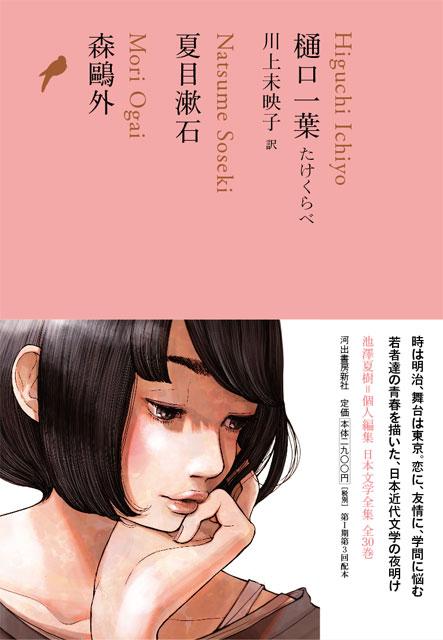 川上未映子訳「たけくらべ」刊行、浅野いにおによるビジュアルも