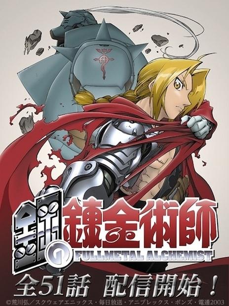 とりもどせ、すべてを 元祖『鋼の錬金術師』アニメ全51話を一挙配信