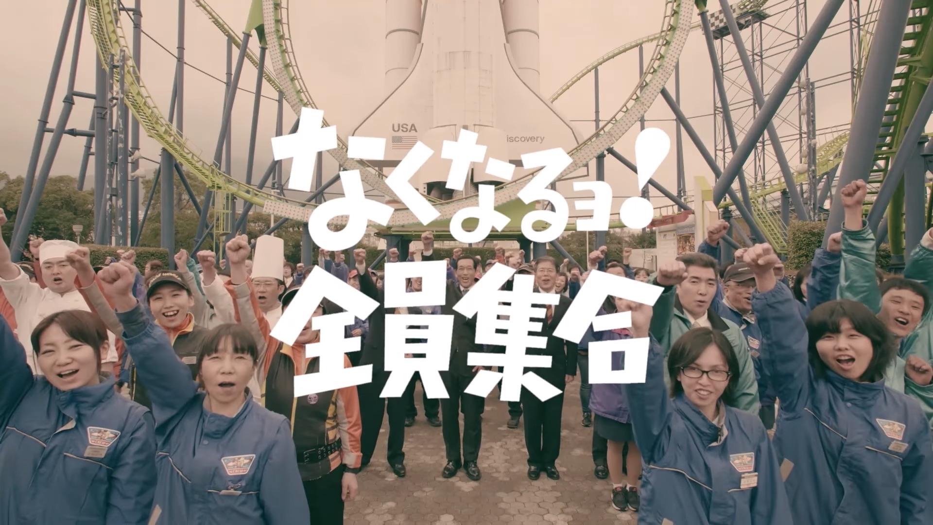 福岡「スペースワールド」なくなるョ! お通夜ムードかと思いきや…?