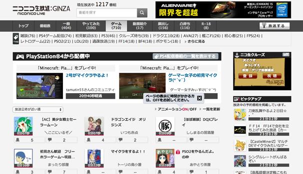 RE_放送中の番組--ニコニコ生放送-(1)