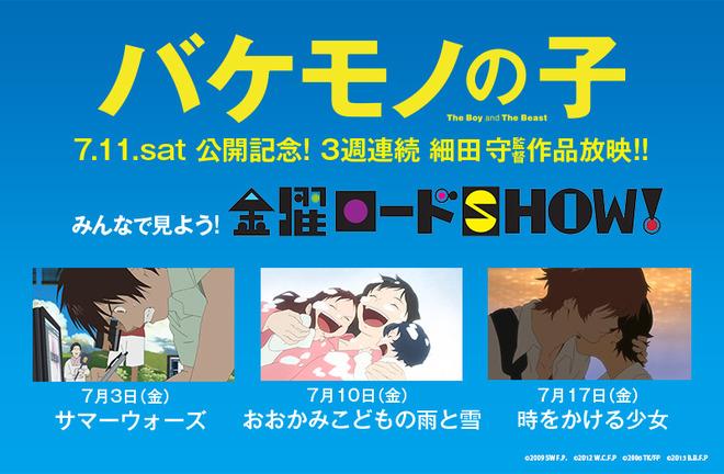 細田守の劇場3作品が連続TV放送!『バケモノの子』公開記念
