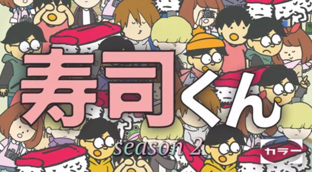 中毒者続出! 2期も始動した自主制作ゆるアニメ「寿司くん」とは?