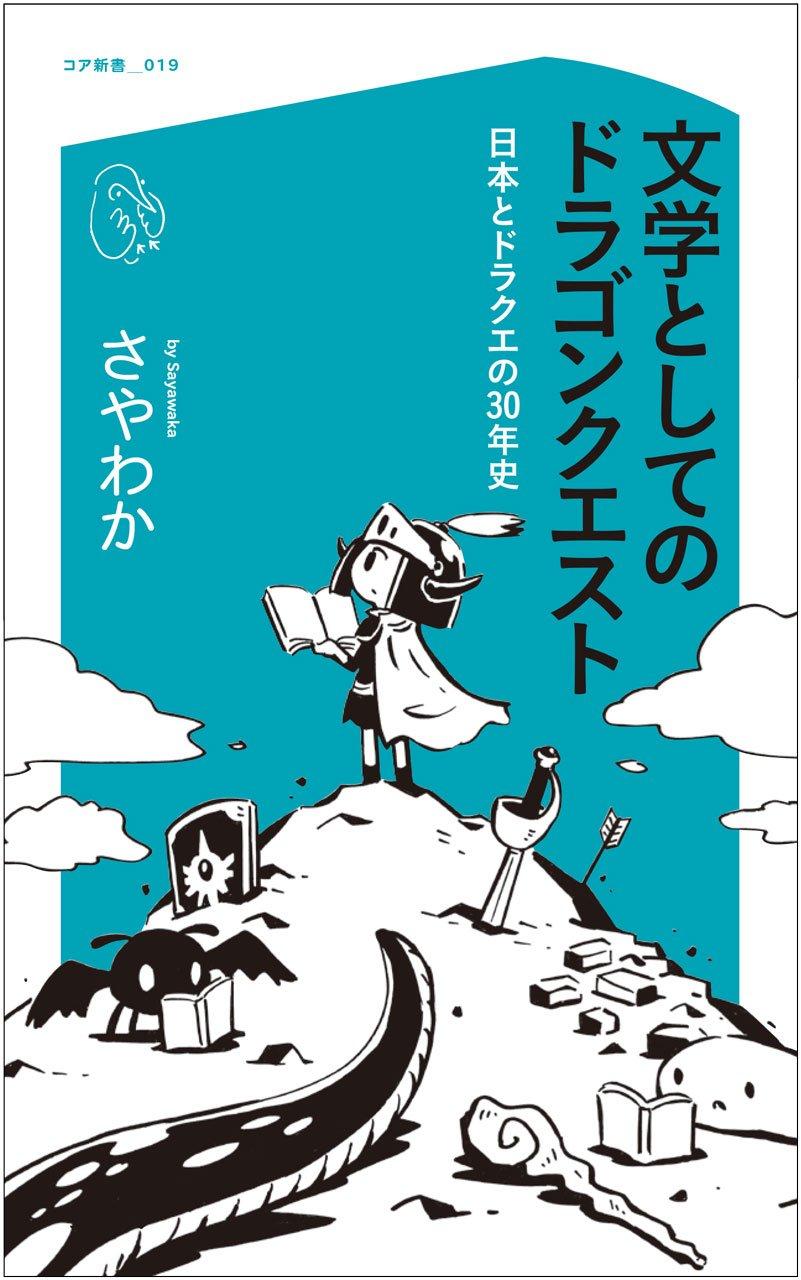 さやわか『文学としてのドラゴンクエスト』刊行 日本とドラクエの30年