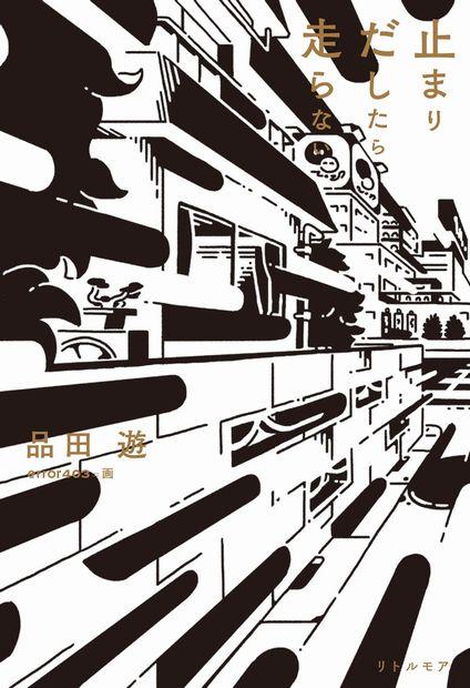 ダ・ヴィンチ・恐山×error403の小説『止まりだしたら走らない』が刊行!