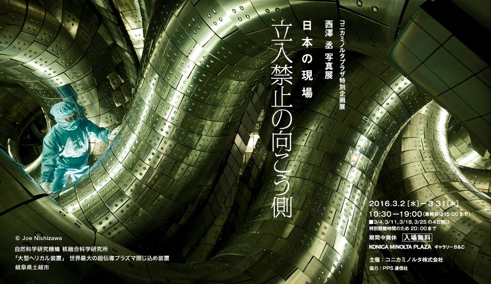 写真展「日本の現場 立入禁止の向こう側」 科学工業の未知なる現場