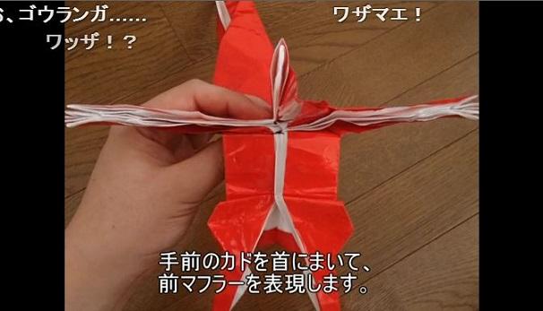 【折り紙】ニンジャスレイヤー折ってみた【オリガミ】8
