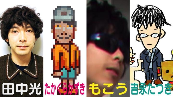 田中光さん、たかくらかずきさん、もこうさん、吉永たつき(僕秩)さん