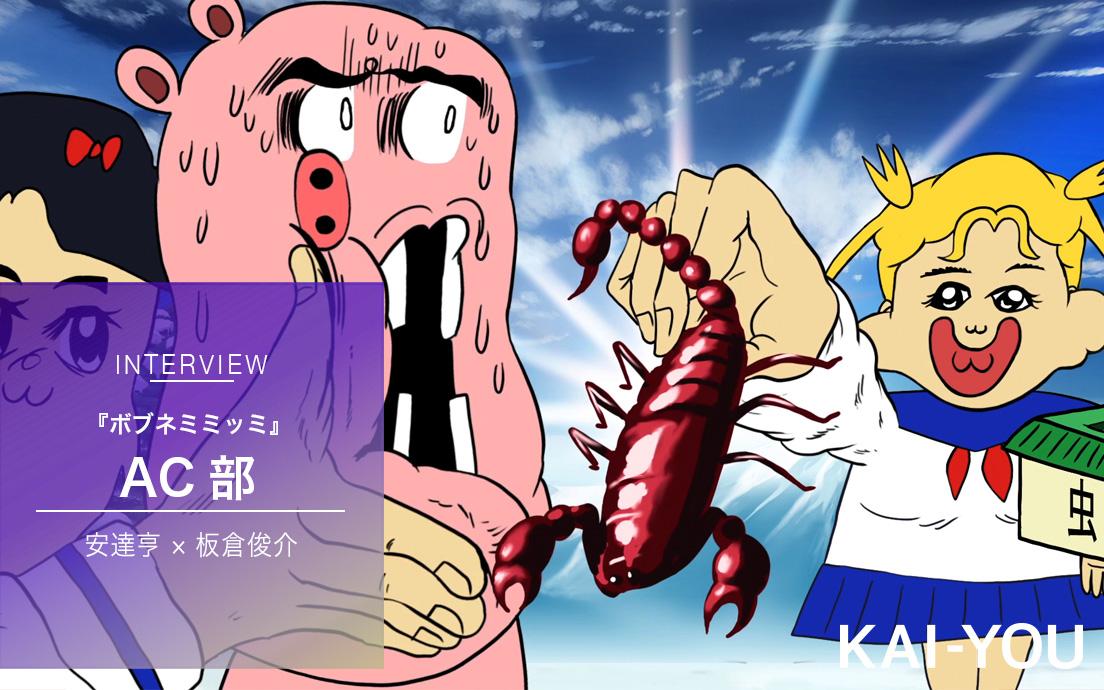 『ポプテピピック』内の箸休めアニメコーナー「ボブネミミッミ」
