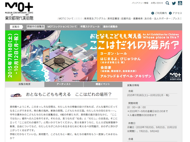 東京都現代美術館Webスクリーンショット