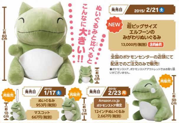 画像はポケットモンスターオフィシャルサイトより/(C)2014 Pokémon. (C)1995-2014 Nintendo/Creatures Inc./GAME FREAK inc.