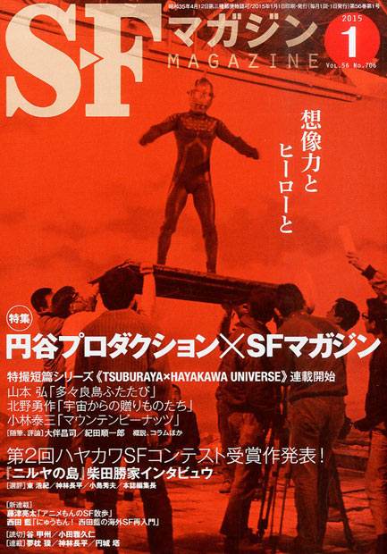 SFマガジン、ミステリマガジンなど隔月化 2015年にはWeb版を開始