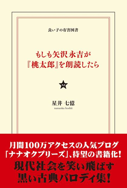ヤバいって思ったよね 「もしも矢沢永吉が『桃太郎』を朗読したら」書籍化