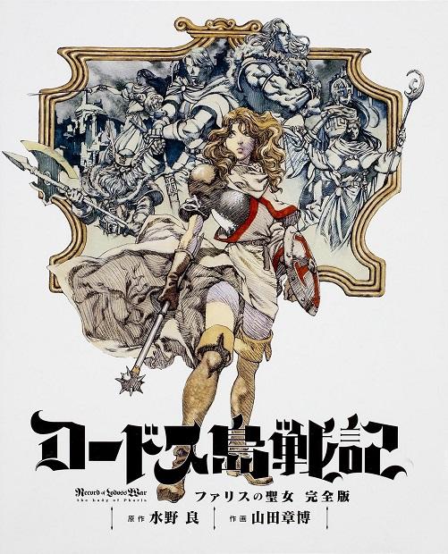 山田章博の漫画「ロードス島戦記」完全版で復刊 イラスト集も