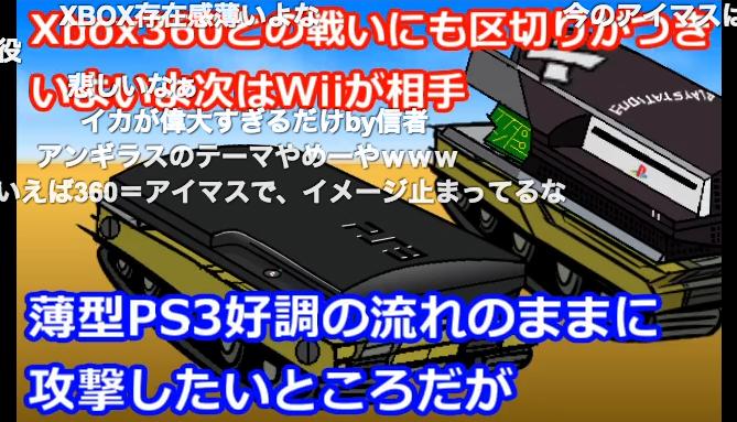 ニコ動の名作 ゲーム機の歴史を戦争として描く「ゲーム機大戦」完結