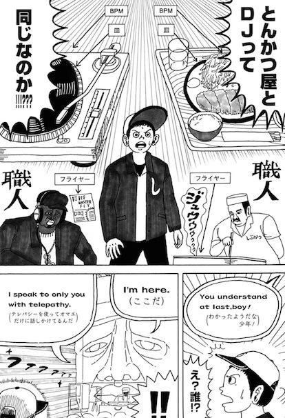 『とんかつDJアゲ太郎』第2皿より/(C)SHUEISHA Inc. All rights reserved.