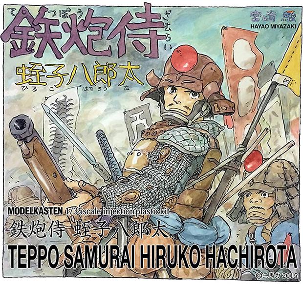 宮崎駿 引退後の最新作! 漫画『鉄砲侍』完成前にフィギュアが発売