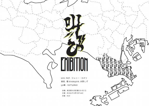 次世代フリーペーパー「叫び」 街づくりを考える展示を空き家で開催