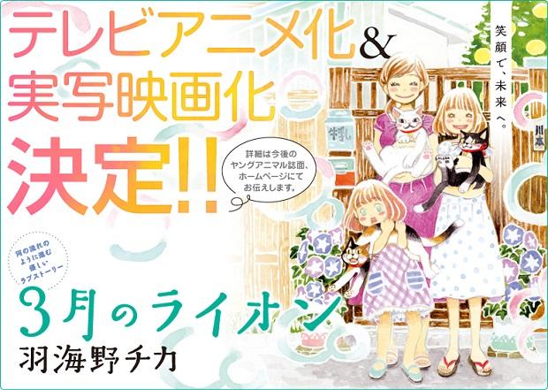 羽海野チカの将棋漫画『3月のライオン』TVアニメ&実写映画化が決定!