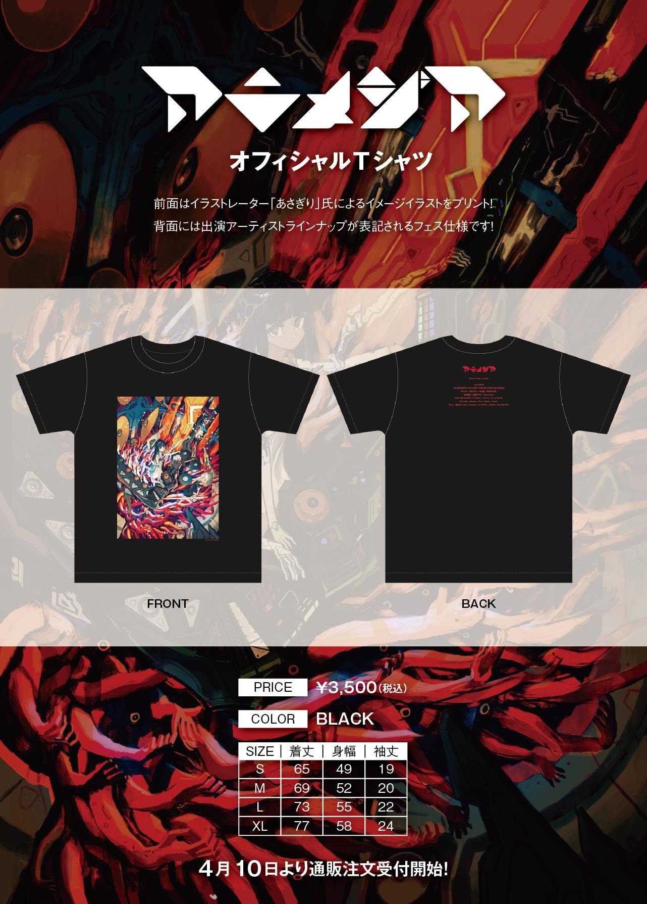 「アニメジア」オフィシャルTシャツ