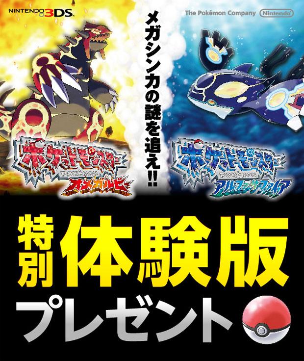 任天堂、メールで『ポケットモンスターORAS』特別体験版を無料配布!